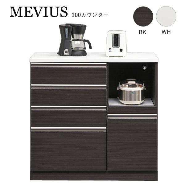【MEVIUS】メビウス 100カウンター キッチンカウンター キッチン収納 レンジ台 食器棚