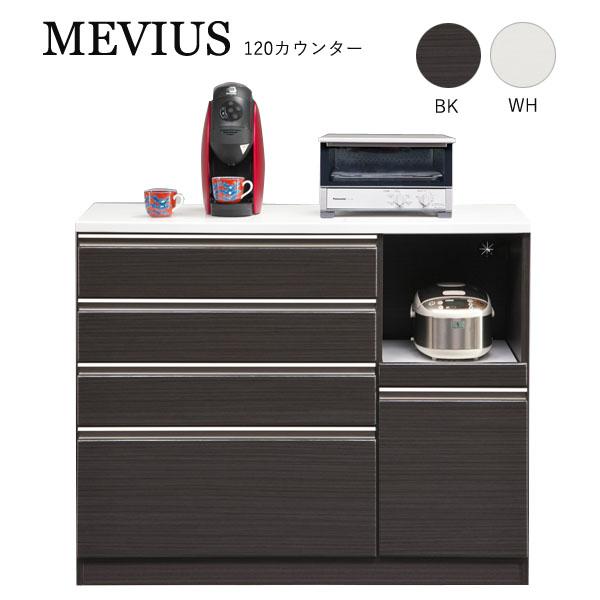 【MEVIUS】メビウス 120カウンター キッチンカウンター キッチン収納 レンジ台 食器棚