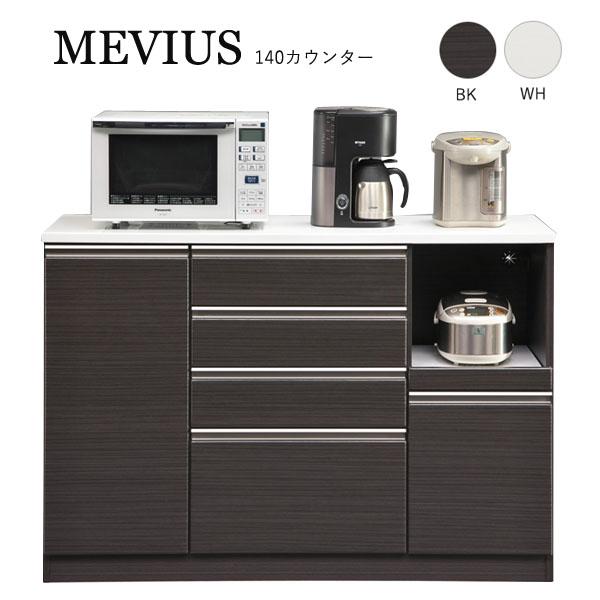 【MEVIUS】メビウス 140カウンター キッチンカウンター キッチン収納 レンジ台 食器棚