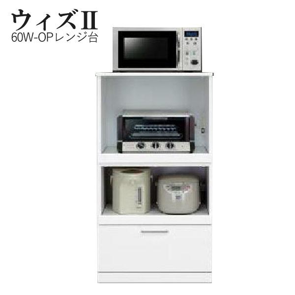 【ウィズ2 60W-OPレンジ台】 キッチン収納 収納棚 レンジボード 国産 完成品 キッチンラック