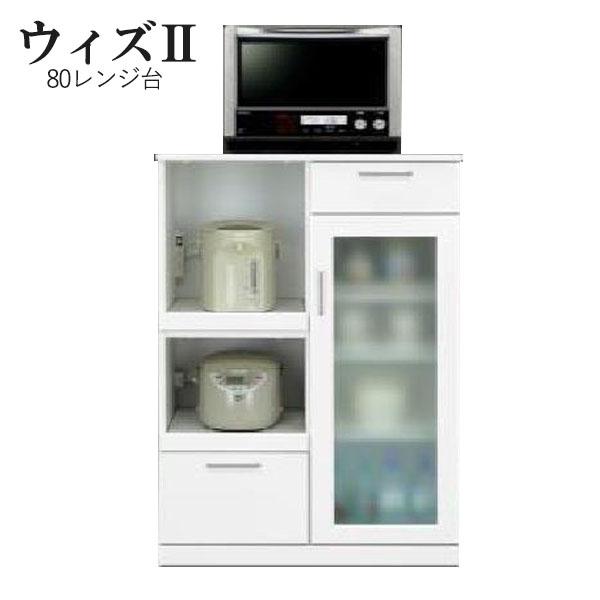 【ウィズ2 80レンジ台】 キッチン収納 収納棚 レンジボード 国産 完成品 キッチンラック