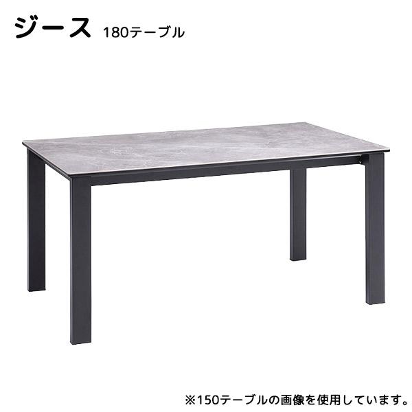 テーブル【 ジース 180テーブル 】食卓台 ダイニングテーブル シンプル モダン