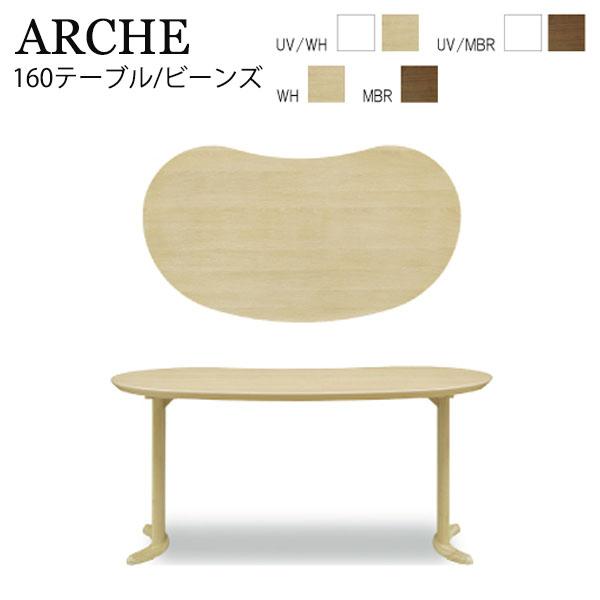 北欧 木製 ダイニングテーブル 食卓テーブル おしゃれ 160テーブル/ビーンズ アルシェ ARCHE 単品