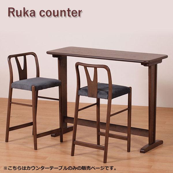 【Ruka counter ルカカウンター】カウンターテーブル バーテーブル 幅120 シック 上品 おしゃれ 机
