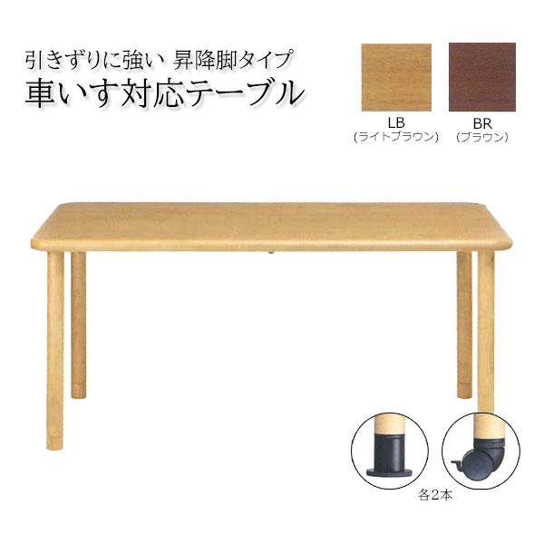 ダイニングテーブル 幅165 4人掛けワイド(TS1-K16590)脚B 丸角 車いす対応 介護用 【天然木テーブル】長方形 リビングテーブル