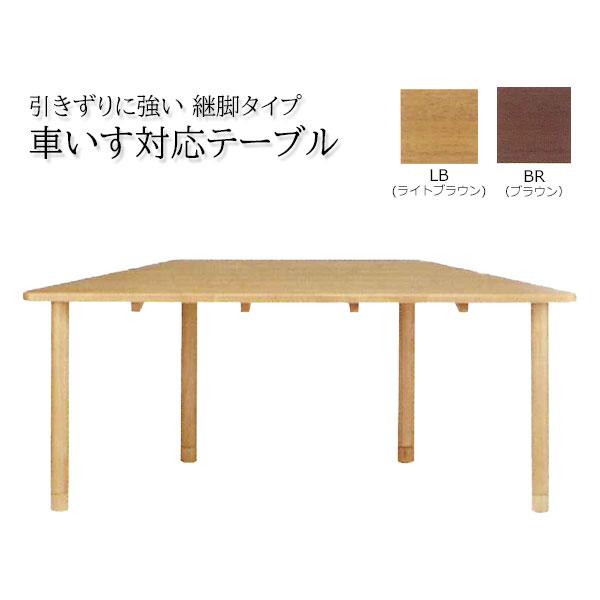 介護用 【天然木テーブル】台形(TT2-18082)脚A 丸角 ダイニングテーブル 車いす対応 リビングテーブル幅180