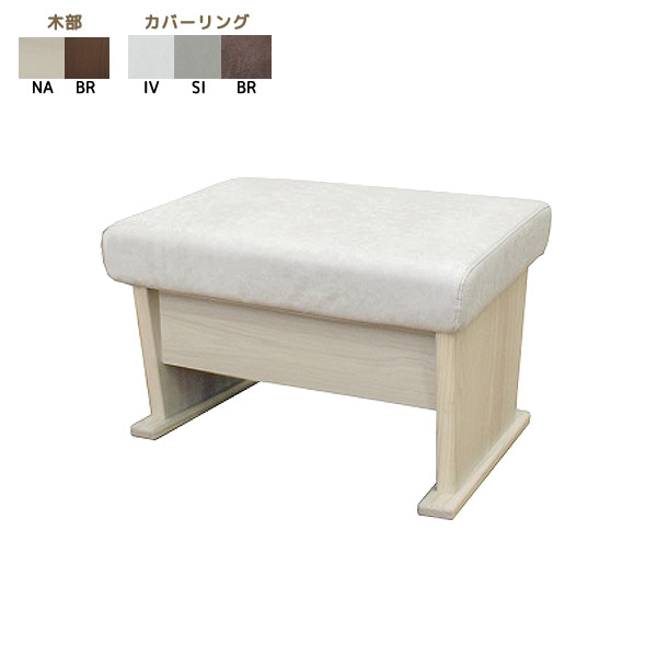 スツール 【 パウロ スツール 50 】 ダイニング 食卓 収納付 イス 椅子 天然木 シンプル ナチュラル 選べるカラー