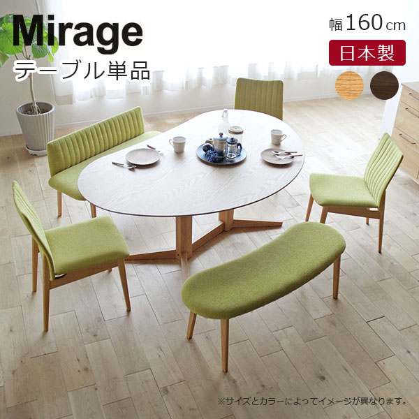 送料無料 代引不可 ダイニングテーブル テーブル 食卓 国内在庫 木製テーブル ウッドテーブル 変形 バーゲンセール ミラージュ Mirage 160cm幅 ビーンズ型 日本製 テーブル160 国産