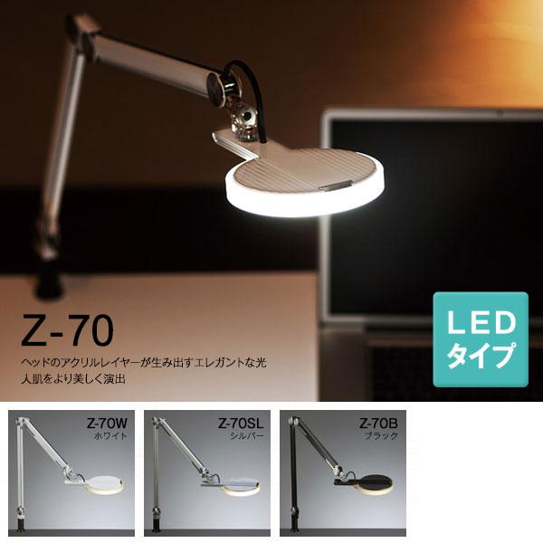 Z-70 デスクライト LEDタイプ Z-LIGHT 山田照明 【送料無料】