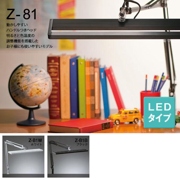 Z-81 デスクライト LEDタイプ Z-LIGHT 山田照明 【送料無料】