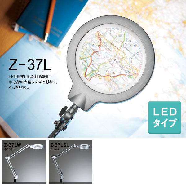 【在庫限りの大特価!】Z-37L W/ホワイト デスクライト LEDタイプ Z-LIGHT 山田照明 【送料無料】