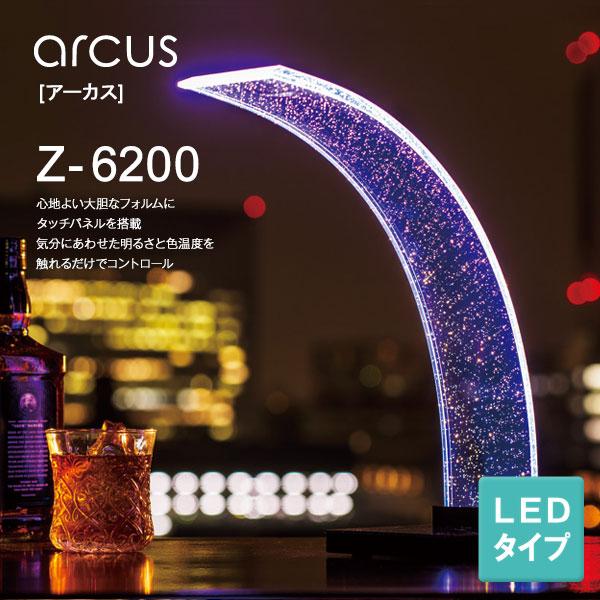 Z-6200 デスクライト LEDタイプ Z-LIGHT 山田照明 【送料無料】