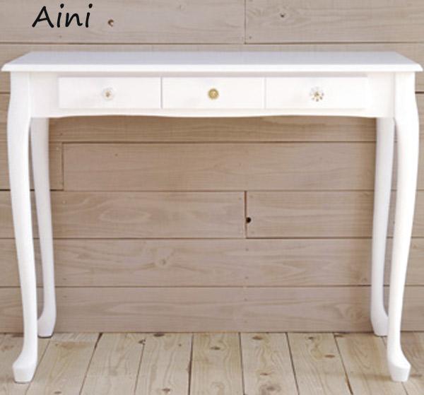 AINIシリーズ アイニ デスク ヨーロピアンスタイル 猫脚 PCデスク コンソールデスク パソコンデスク ミシン台 かわいい ホワイトカラー シンプルデザイン