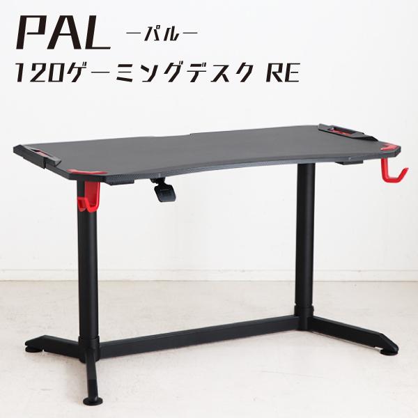 PCデスク 【PAL(パル) 120ゲーミングデスク RE】 パソコンデスク デスクワーク