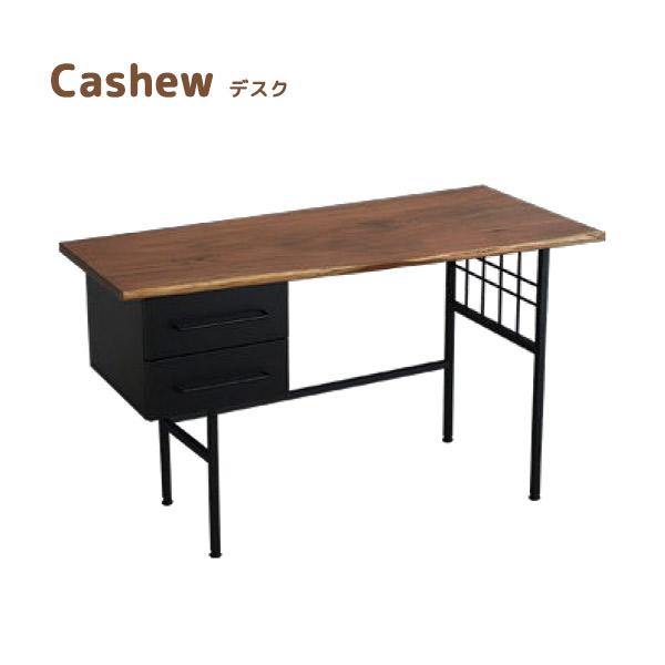 デスク【 Cashew カシュ― デスク 】パソコンデスク 読書机 書斎 シンプル