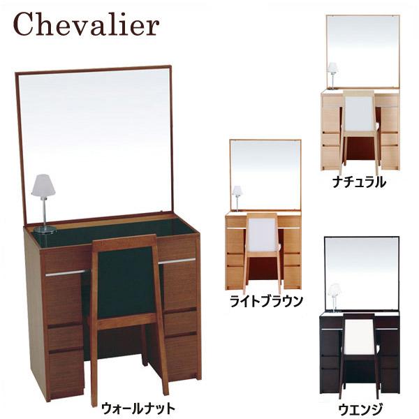 ドレッサー 【Chevalier シュバリエ75】 14一面 鏡 化粧台 イス付 ランプ付