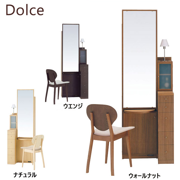 ドレッサー 【Dolce ドルチェ】 19一面姿見収納 鏡 化粧台 イス付 ランプ付 【送料無料】