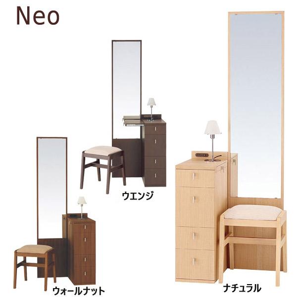 ドレッサー 【Neo ネオ】 17一面姿見 鏡 化粧台 イス付 ランプ付