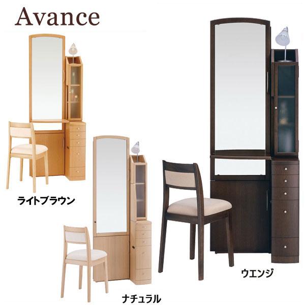 ドレッサー 【Avance アヴァンセ】 19一面姿見収納 鏡 化粧台 イス付 ランプ付
