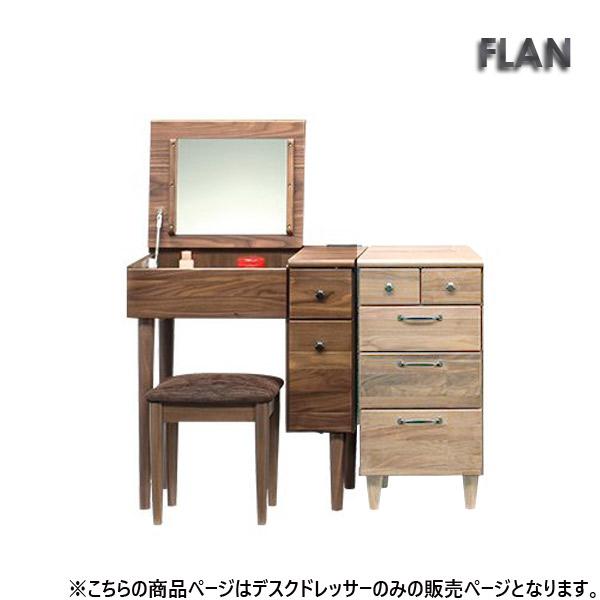 【FLAN】フラン 65デスクドレッサー ウォールナット 無垢材 シンプル おしゃれ