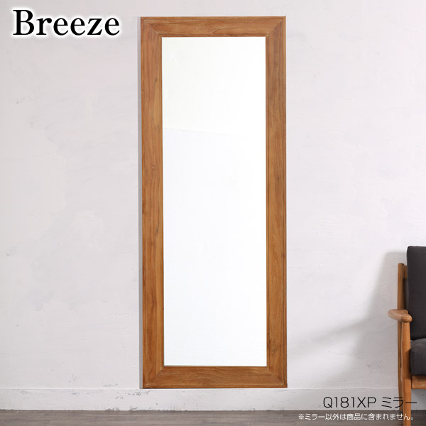 ミラー【Breeze Q181XP ミラー】鏡 置き鏡 スタンドミラー 姿見 チーク 立て掛け 天然 無垢 サンドブラスト加工 完成品