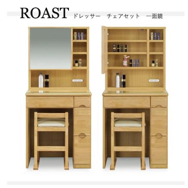 ROAST【ロースト】ドレッサー チェアセット 一面鏡 コスメ収納 化粧台 鏡台 木製