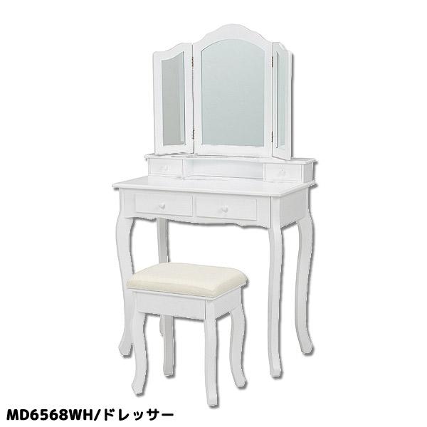 ドレッサー【 ドレッサー MD-6568WH 】化粧台 三面鏡 メイク用品収納 シンプル かわいい