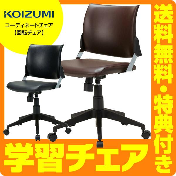 コイズミ 回転チェア KWC-259DB KWC-260BK 2色対応 オフィスチェア/回転イス/回転椅子/PC机用/パソコンデスク用/koizumi/シック WISE【送料無料】