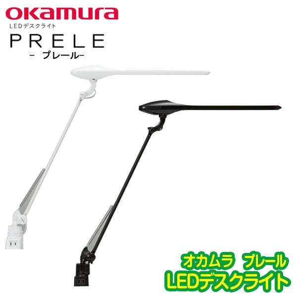 【2019年度】【オカムラ】プレール LEDデスクライト シングルアーム 選べるクランプ コンセント USB コンセント 865BSZ 865BSA G928 G756 ホワイト ブラック シンプル 目にやさしいデスクライト