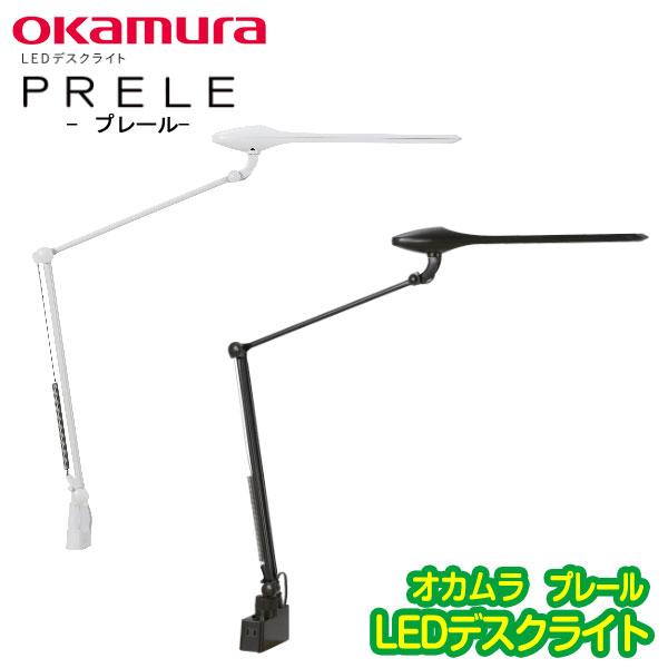 【2019年度】【オカムラ】プレール LEDデスクライト ダブルアーム 選べるクランプタイプ コンセント USB 865BDZ- 865BDA G928 G756 ホワイト ブラック 目にやさしいデスクライト