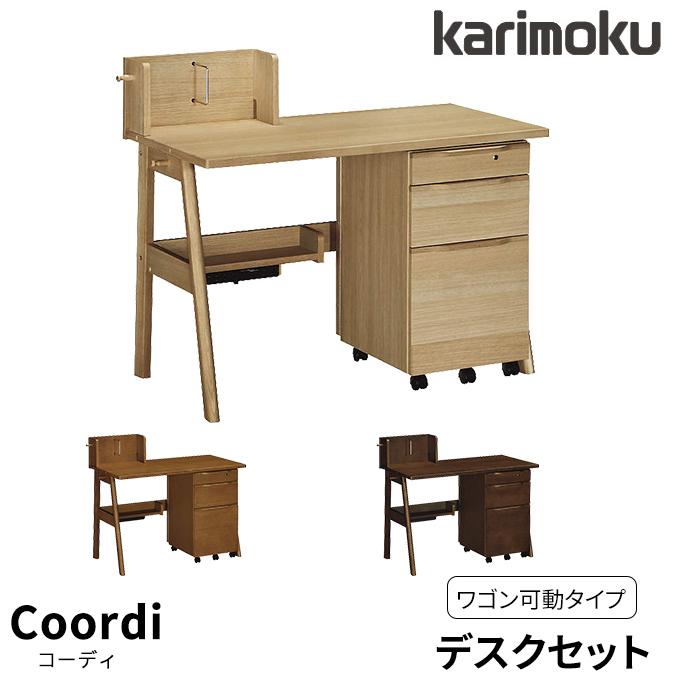【カリモク】コーディ デスクセット SU3680 ワゴン可動タイプ