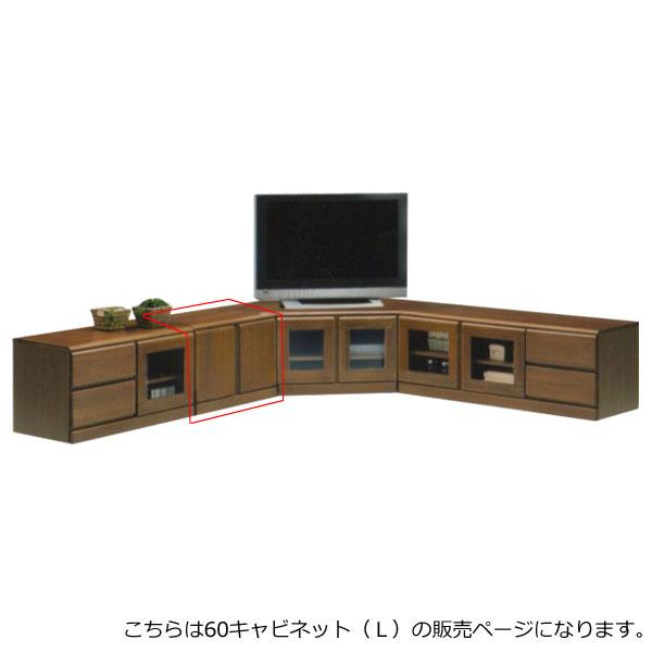 【送料無料】 60 キャビネット(L) 【 Nペガサス 】 リビングボード 収納家具