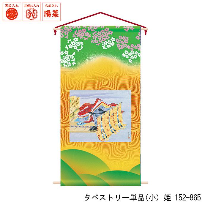 室内飾り 三月用タペストリー タペストリー単品 (小) 姫 / 152-865 徳永鯉のぼり 初節句 女の子 お祝い