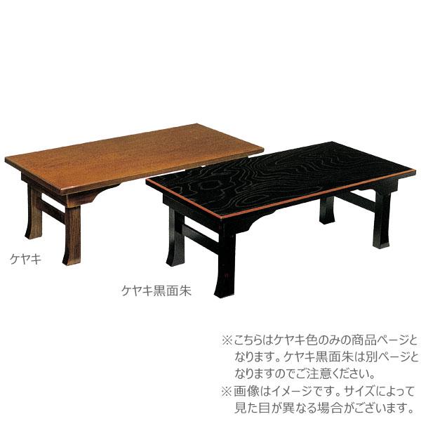 国産座卓 長方形サイズ 長方形座卓 【因幡 いなば ケヤキ 90】 テーブル リビングテーブル 日本製 【送料無料】