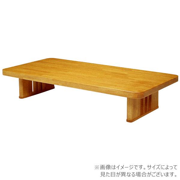 国産座卓 長方形サイズ 長方形座卓 【アルテミス 2枚脚 135】 テーブル リビングテーブル 日本製 【送料無料】
