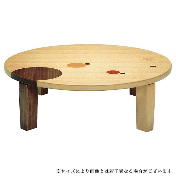 座卓 テーブル おしゃれ リビングテーブル 和風 円形 (アース 丸 105)