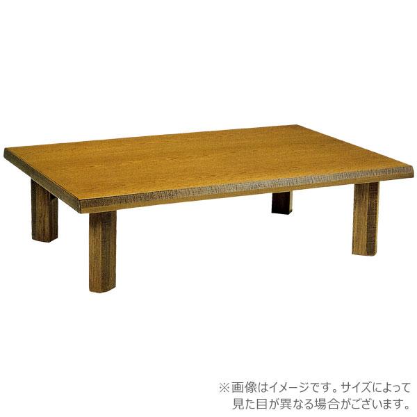 国産座卓 長方形サイズ 長方形座卓 【牡丹 ぼたん 135】 テーブル リビングテーブル 日本製 【送料無料】