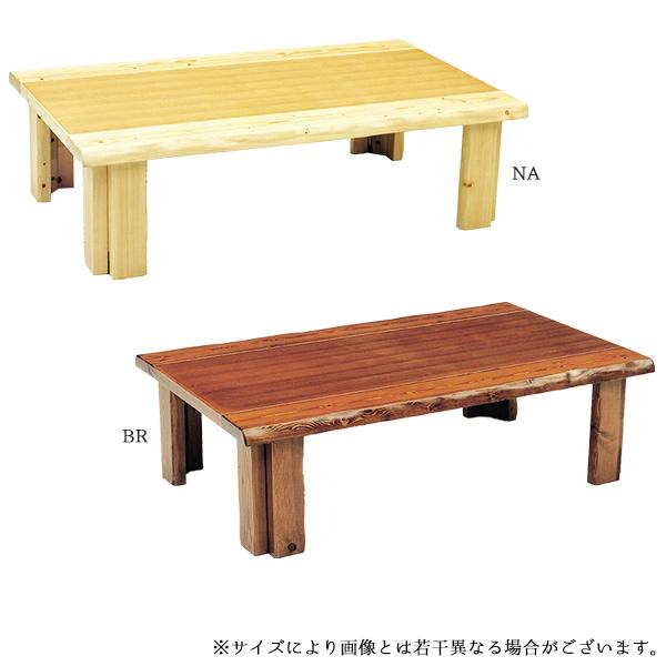 座卓 テーブル おしゃれ リビングテーブル 和風 長方形 (ホープ 120 BR/NA)
