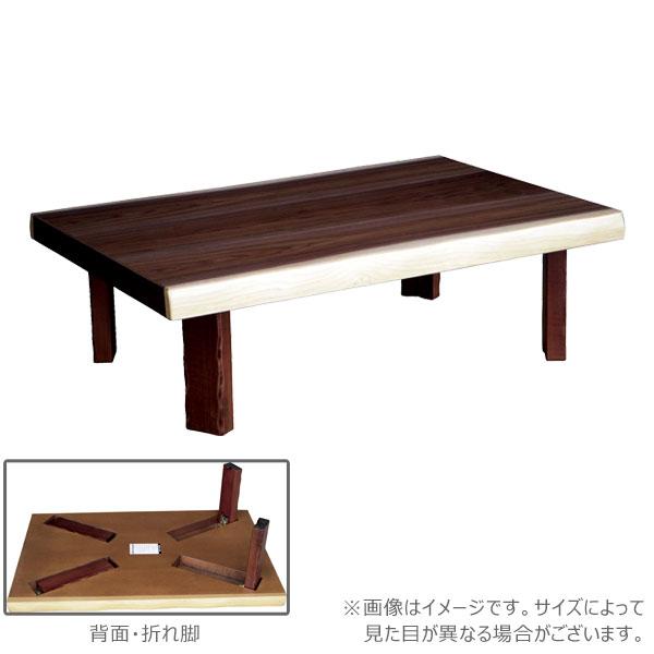 国産座卓 長方形サイズ 長方形座卓 【浅黄 うすき 120】 テーブル リビングテーブル 日本製 【送料無料】