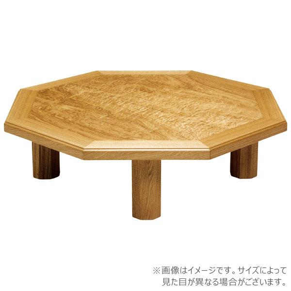 国産座卓 八角形サイズ 八角形座卓 【南雲 なぐも 120】 テーブル リビングテーブル 日本製 【送料無料】