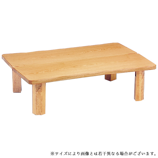 国産座卓 長方形サイズ 長方形座卓 【紀伊 きい 135】 テーブル リビングテーブル 日本製 【送料無料】