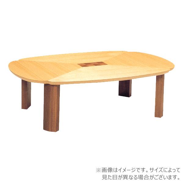 国産座卓 楕円形サイズ 楕円形座卓 【グレア 120】 テーブル リビングテーブル 日本製 【送料無料】