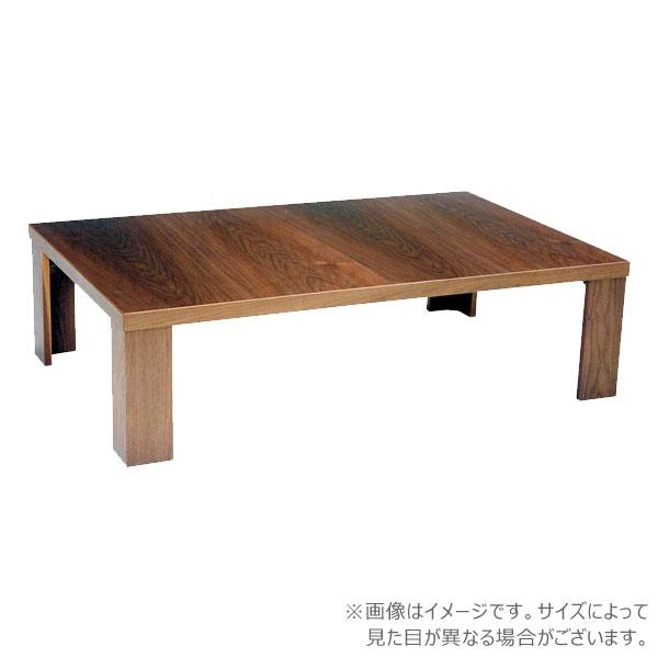 国産座卓 長方形サイズ 長方形座卓 【天音 あまね 135】 テーブル リビングテーブル 日本製 【送料無料】