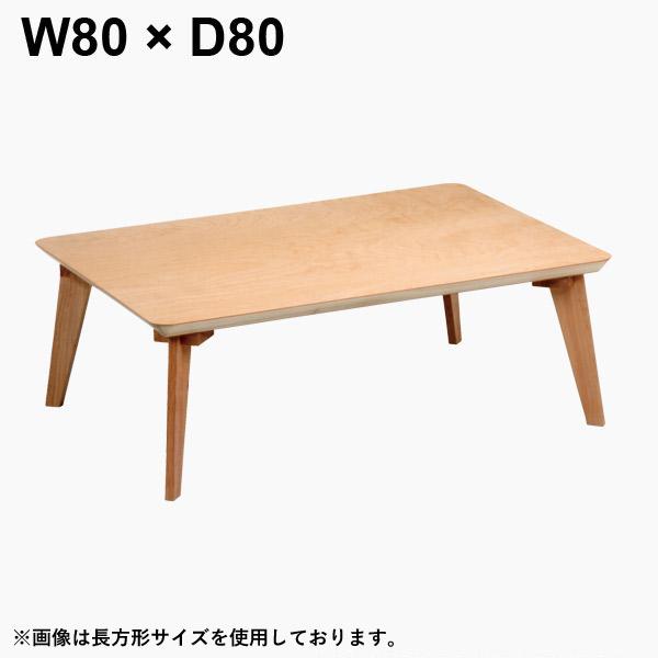 国産座卓 長方形サイズ 長方形座卓 【石戸 いしと 80】 テーブル リビングテーブル 日本製 【送料無料】