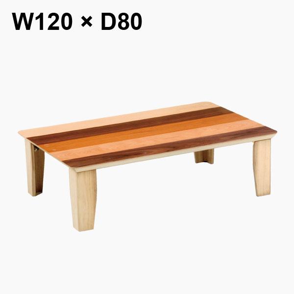 国産座卓 長方形サイズ 長方形座卓 【ロア 120】 テーブル リビングテーブル 日本製 【送料無料】