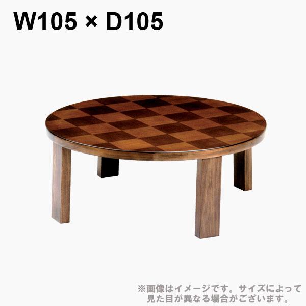 国産座卓 円形サイズ 円形座卓 【チェッカーリング 105】 テーブル リビングテーブル 日本製 【送料無料】