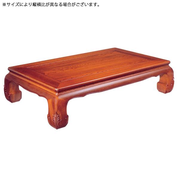 座卓 幅150cm 和風 ローテーブル 無垢材 【優(無垢) 150サイズ】 おしゃれ/座卓テーブル/和モダン/table 【送料無料】