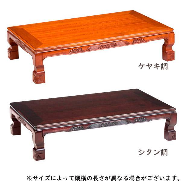 座卓 【折座卓 葵 OZ-015 ケヤキ調/OZ-018 シタン調】 ちゃぶ台 幅150 座卓テーブル 和モダン 和風 和室