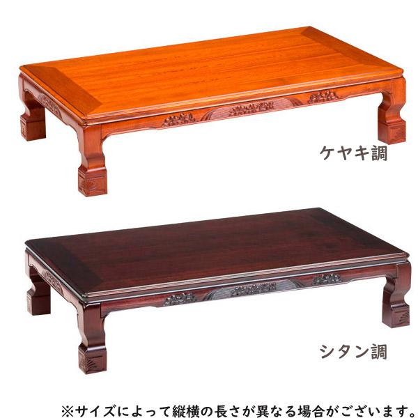 座卓 【折座卓 葵 OZ-016 ケヤキ調/OZ-019 シタン調】 ちゃぶ台 幅180 座卓テーブル 和モダン 和風 和室