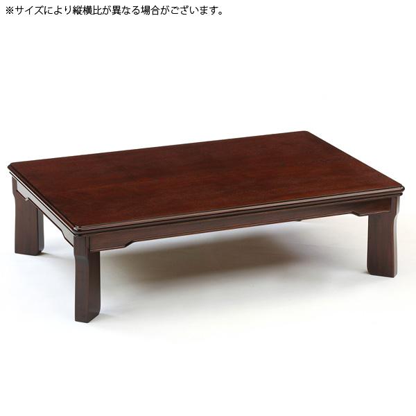 座卓テーブル おしゃれ ローテーブル リビングテーブル (道後 120)